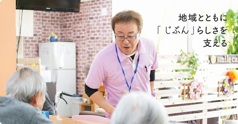 株式会社千広のスタッフ
