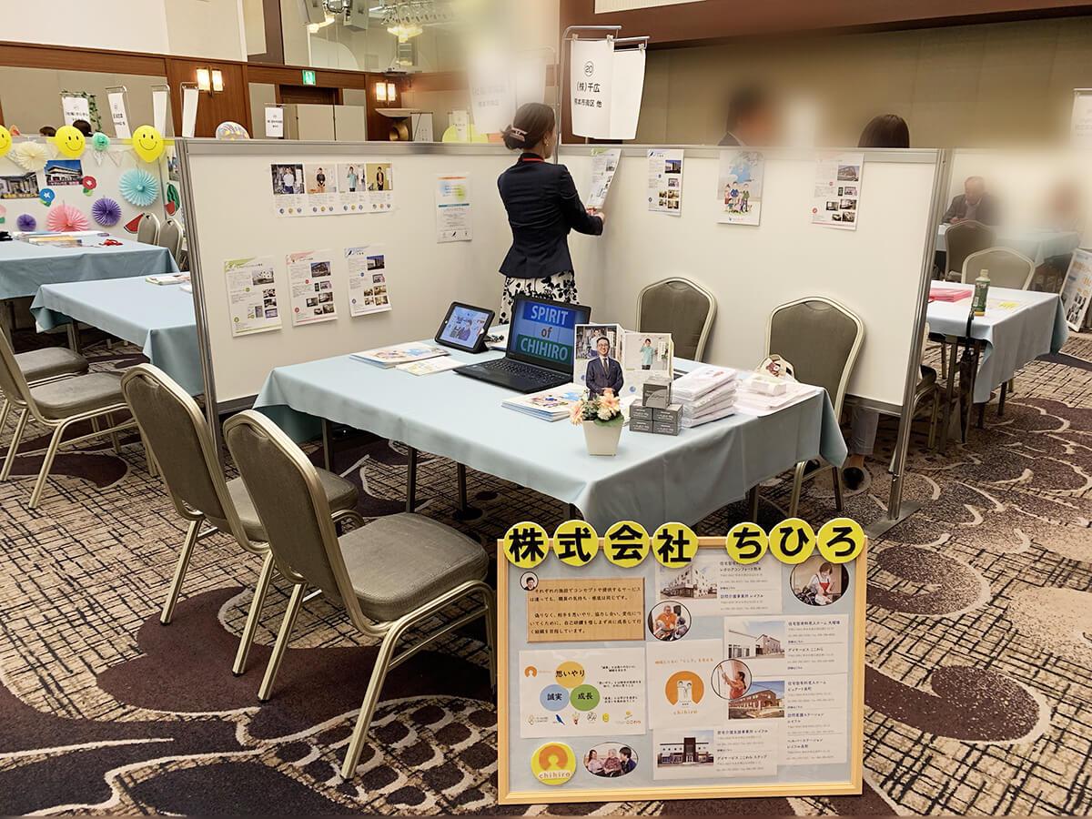 熊本県社会福祉協議会様主催のイベント『福祉・介護人材合同面談会2019』に参加してまいりました