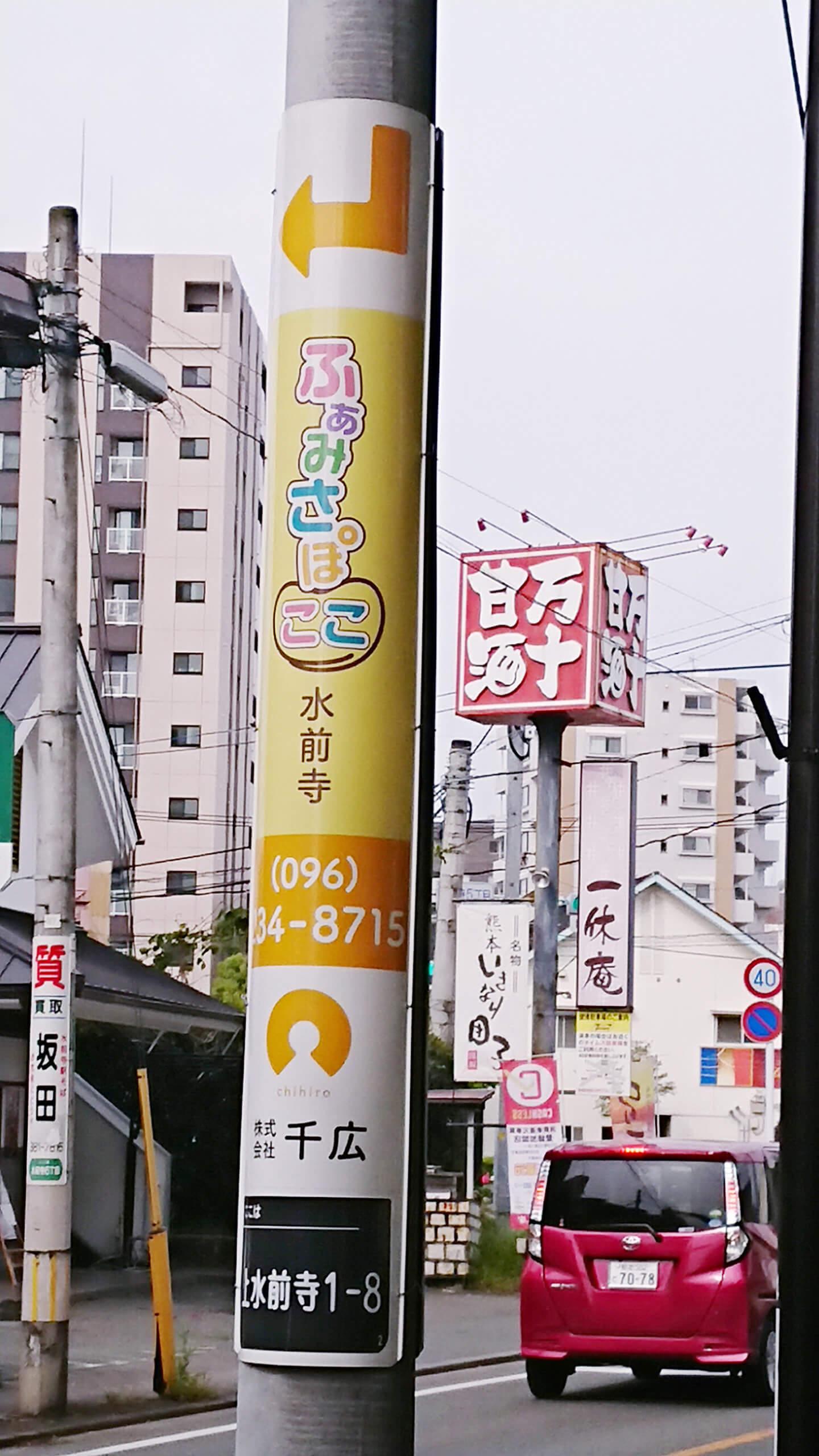 事業所の電柱広告