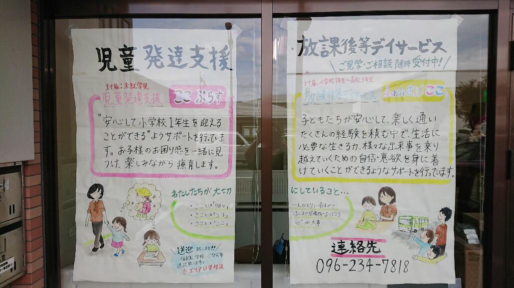 窓に掲示されたポスターアップ