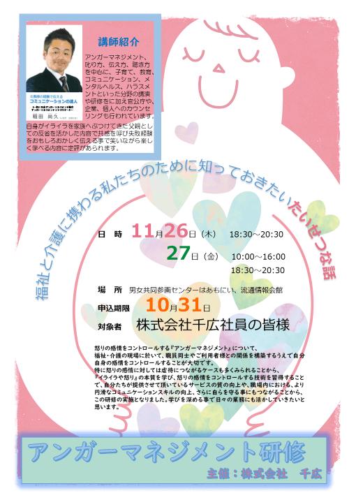 アンガーマネジメントのポスター